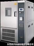 深圳高低温湿热交变试验箱供应