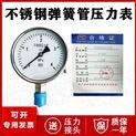 不锈钢弹簧管压力表厂家价格 1.6MPa 2.5MPa