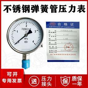 Y-100B不锈钢弹簧管压力表厂家价格 1.6MPa 2.5MPa