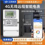 三相三线GPRS无线远程预付费抄表电表3×100V