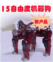 15自由度仿生狗机器人