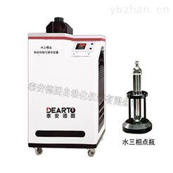 DTF-01水三相点瓶自动冻制与保存装置耐用寿命长
