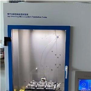 阻干态微生物穿透实验检测仪器
