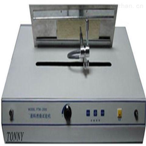 表面燃烧性能测试仪