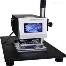 液体穿透性测试仪