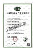 总磷环保证书