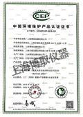 氨氮环保证书