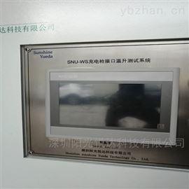 电动汽车无线充电系统温升测试仪