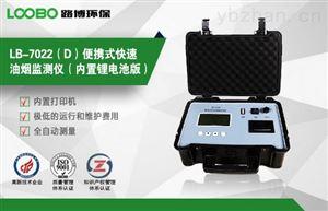 LB-7022(D)多参数油烟监测仪(内置锂电池版)