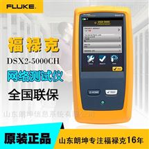 福禄克6A类网线铜缆认证测试仪DSX-5000