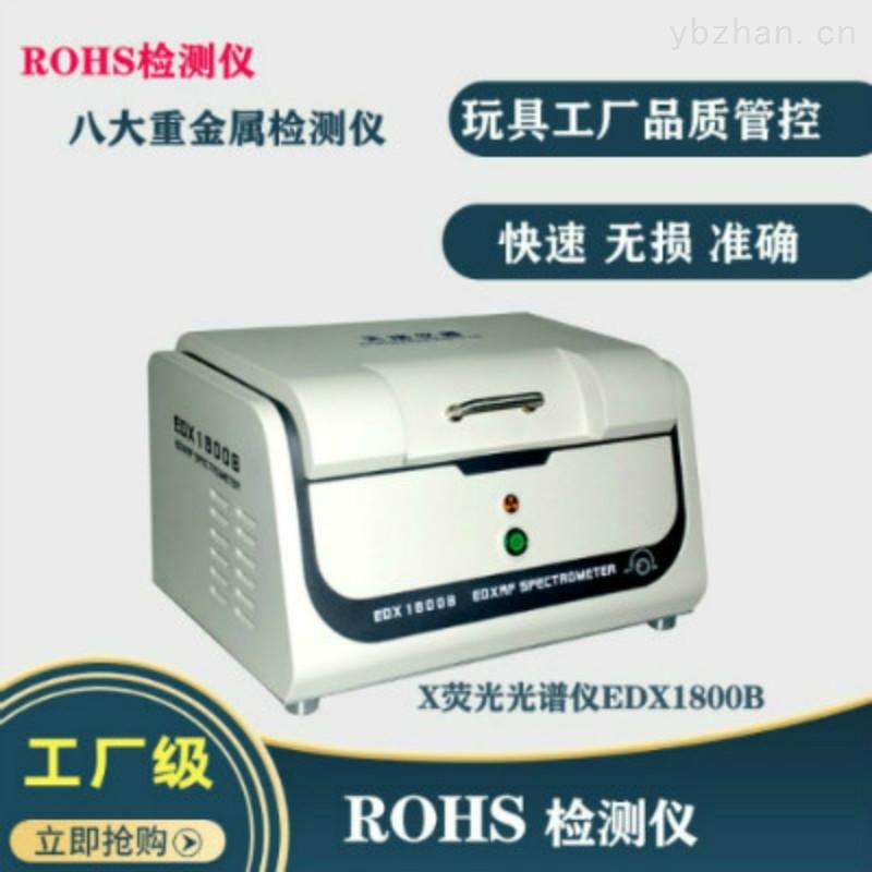 ROHS检测仪设备