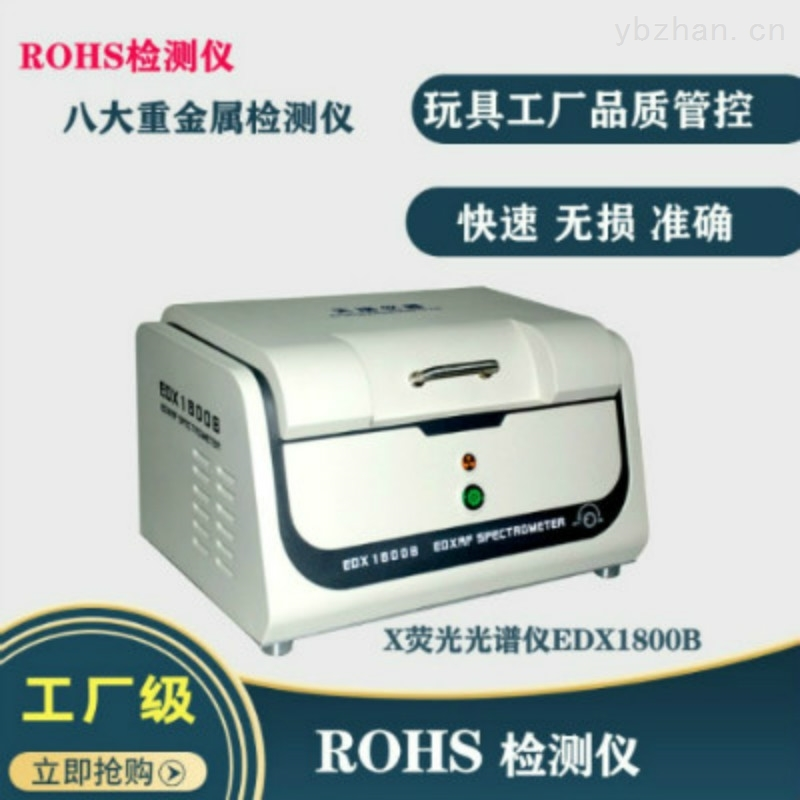 ROHS测试仪制造商