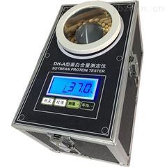 DH-A大豆蛋白快速测量仪/手持式大豆蛋白快速测定仪/大豆蛋白质分析仪