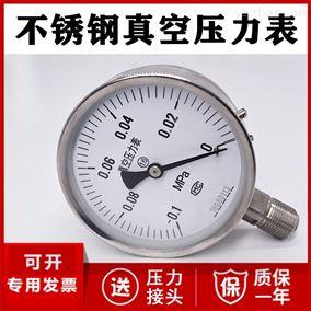 不锈钢真空压力表厂家价格-0.1-0 -0.1-0.5
