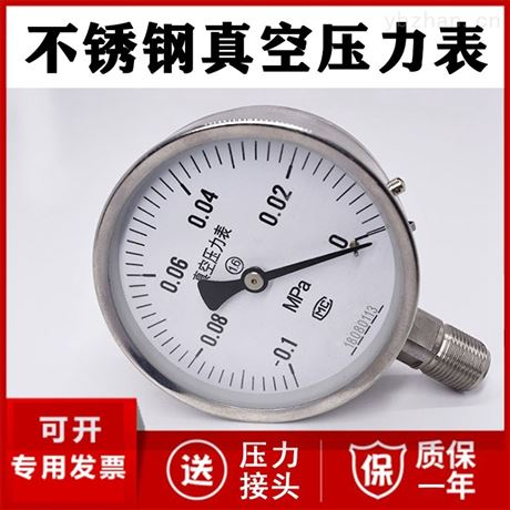 电接点真空压力表厂家价格-0.1-0.5 0.9MPa