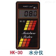 1秒钟测出  HK-30型泥坯、墙面、地面水分测定仪