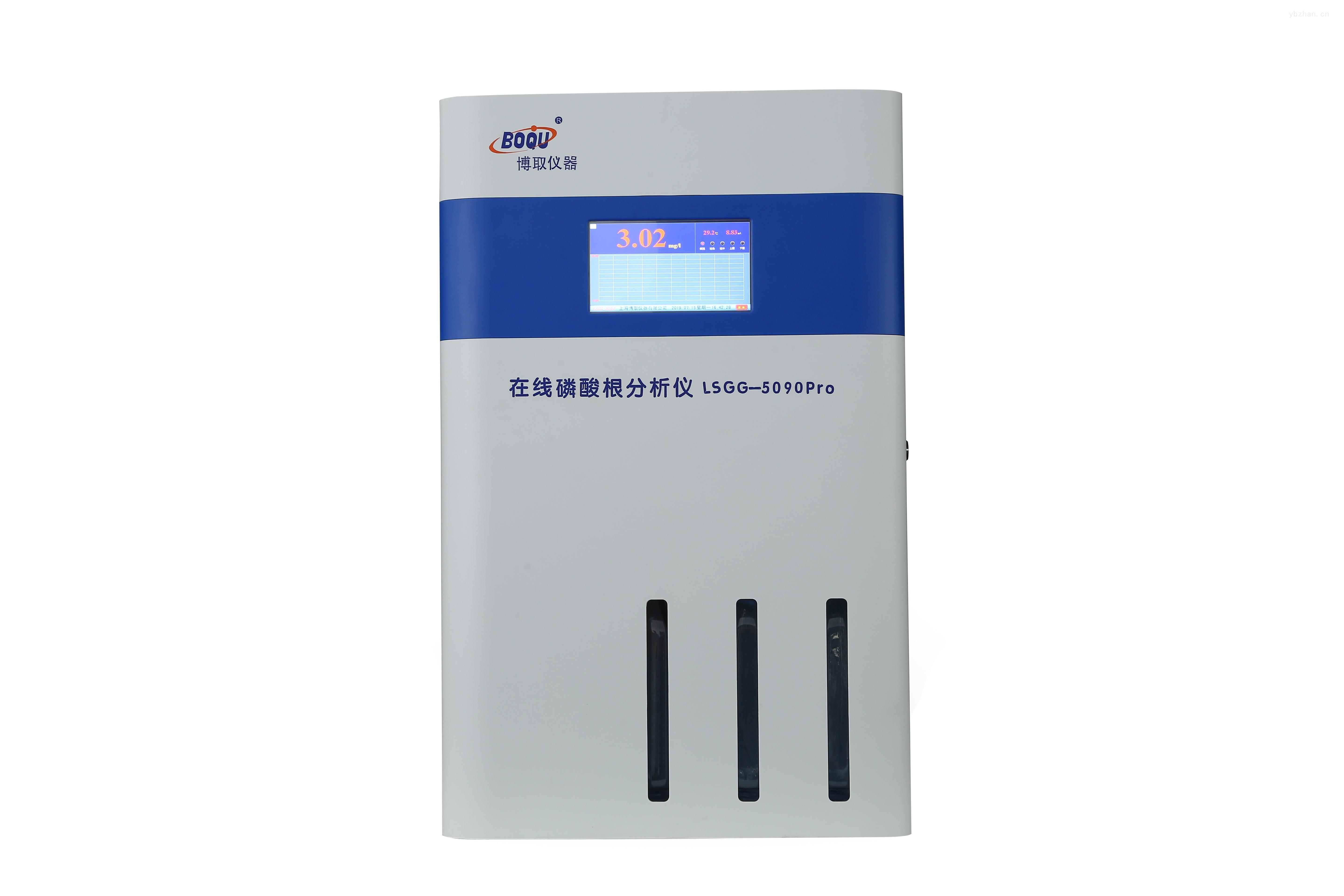 在线磷酸根分析仪LSGG-5090Pro