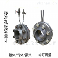 DPYT-高压孔板流量计
