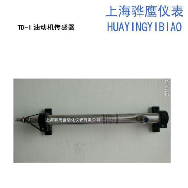 HTD-300-6H油动机位移传感器