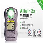 天鹰2X(Altair 2x)气体检测分析仪