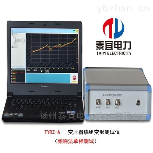 复合式变压器绕组变形测试仪