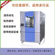 THC-012PF高低温交变湿热程序自动化老化试验箱厂家