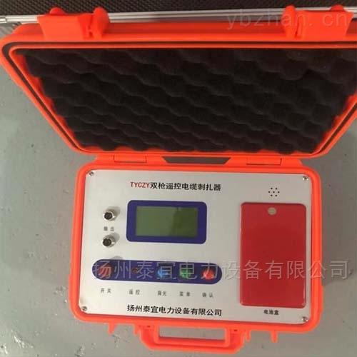 遥控型高压电缆安全刺扎器
