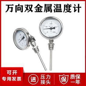 万向双金属温度计厂家价格 万向型 1.5级