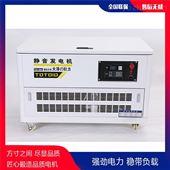 TOTO1010KW静音汽油发电机大泽动力品牌
