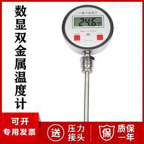 数显双金属温度计厂家价格 径向轴向