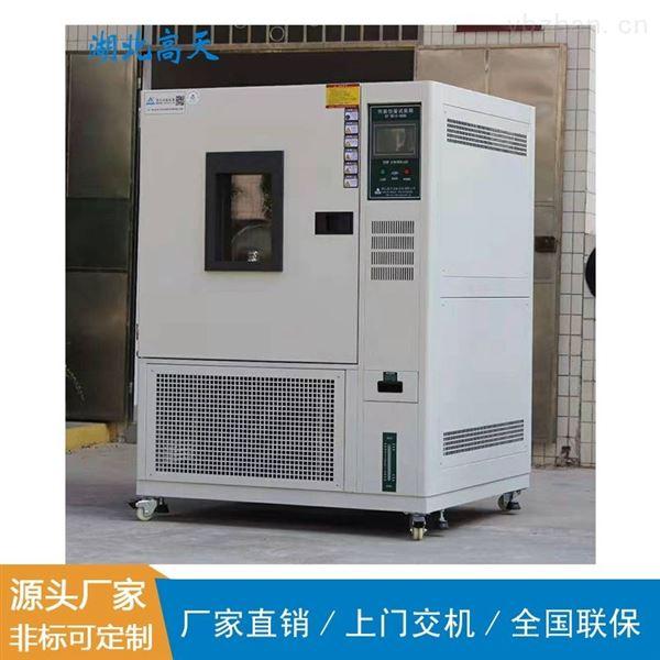武汉恒温恒湿试验箱设备制造商