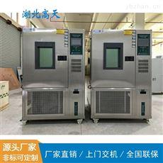 GT-TH-S-80Z武汉高低温试验箱现货价格