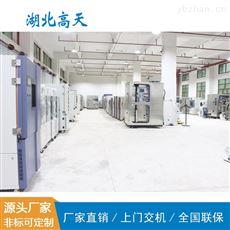 GT-TH-S-150Z武汉恒温恒湿试验设备厂家