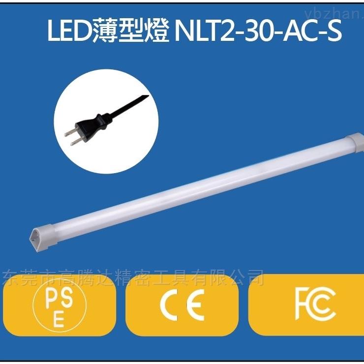 日本NIKKI细长型LED照明灯NLT2系列工作灯