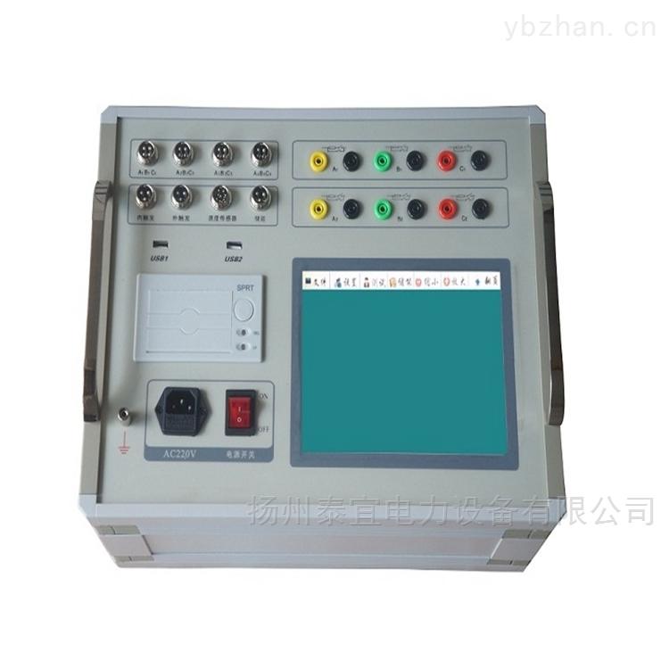 电力三级承装修试-断路器特性测试仪供应