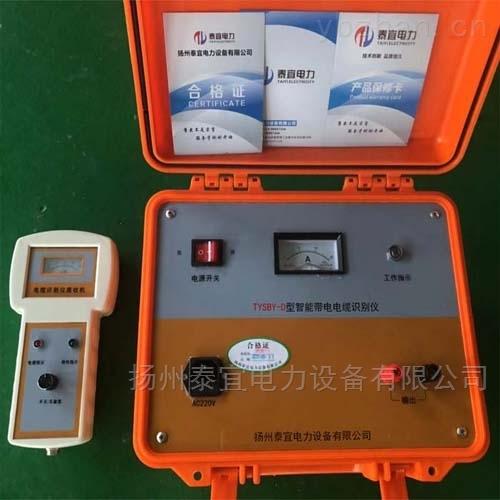 调频式带电电缆识别仪低价正品