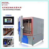 THD-800PF工业级高低温湿热试验箱可程控环境箱