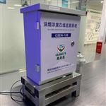 奥斯恩 OSEN-100奥斯恩全自动油烟污染监测设备