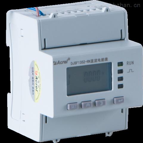安科瑞DJSF1352-RN/D2C双路直流计量电表