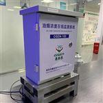 奥斯恩 OSEN-100CCEP认证油烟在线监测