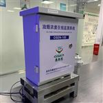 奥斯恩 OSEN-100饮食业油烟在线监测系统IP65防护等级设备