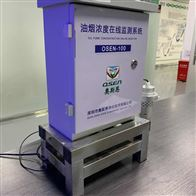 奥斯恩 OSEN-100高灵敏度厨房油烟在线监测设备 厂家直供