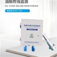 奥斯恩 OSEN-100餐饮油烟在线监测系统  24小时实时监控设备