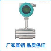 WK-LWGY液体 涡轮流量计