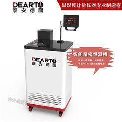 DTF-01水三相点自动冻制与保存装置