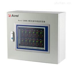 Acrel-2000EB配电室环境监控系统