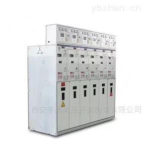XGN(C)-12型SF6气体绝缘柜