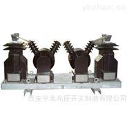 JLSZV2-6、10W户外干式二元件高压计量箱(组合互感器)