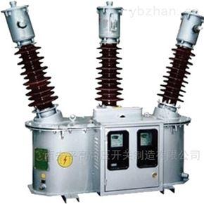 JLS-35W型户外高压计量箱(组合互感器)