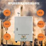 OSEN-NOX车辆尾气排放污染检测氮氧化物在线监测设备